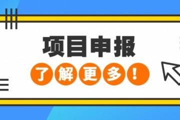 【补助申报】最高50万元深圳市知识产权认识提高赞助项目