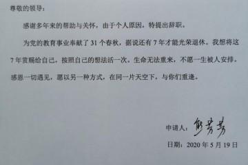 深圳一高级教师抛弃退休待遇辞去职务考虑2年也曾纠结