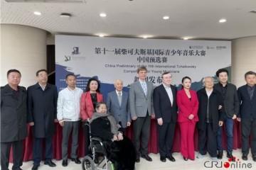柴可夫斯基国际青少年音乐比赛首设中国预选赛