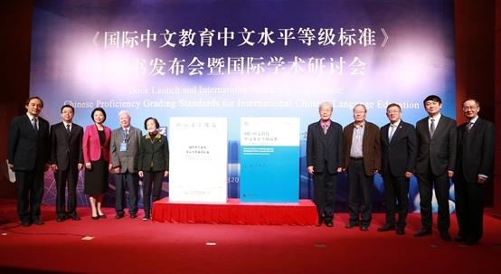 国际中文教育中文水平等级标准国际学术研讨会召开