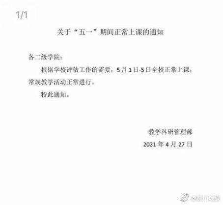 四川文化艺术学院五一期间正常上课引热议