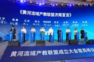 推进职教高质量发展黄河流域九省(区)成立产教联盟