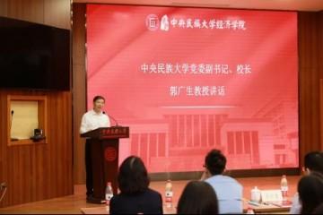中华爱心基金会爱心圆梦工程教育基金捐赠仪式在中央民族大学举行